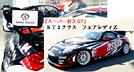 スーパー耐久GT フェアレディZ