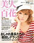美人百花 2010/5月号